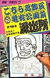 こちら葛飾区亀有公園前派出所 19 (ジャンプ・コミックス)