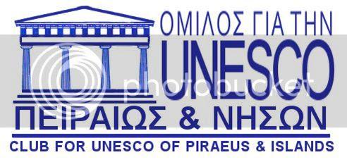 υπό την αιγίδα της Unesco