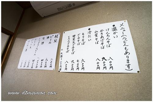 Uenoteuchisoba06.jpg