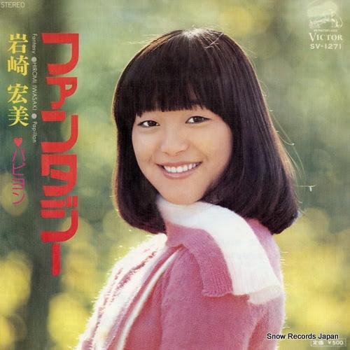 IWASAKI, HIROMI fantasy