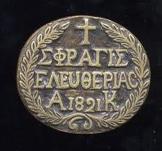 1821 filiki eteria