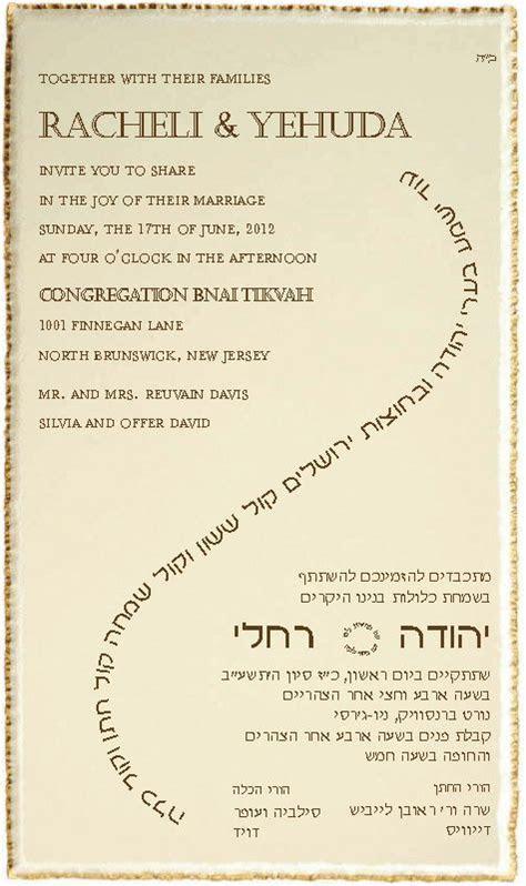 17 Best ideas about Jewish Wedding Invitations on