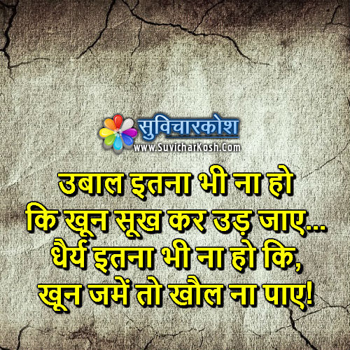 Anger Patience Quotes Picture Hindi Whatsapp Facebook