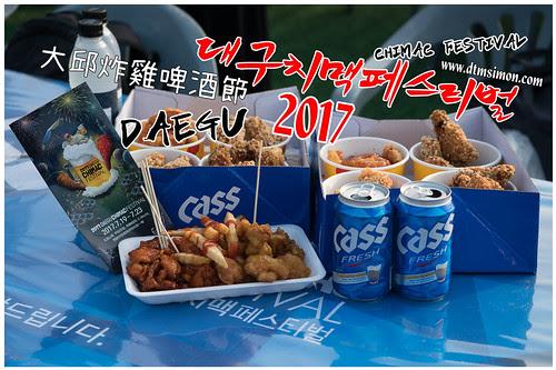 2017炸雞啤酒節00.jpg
