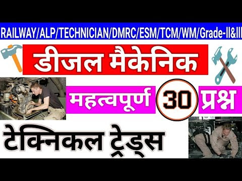 Top 50+ Diesel Mechanic Question In Hindi | ITI Diesel Mechanic Objective Questions