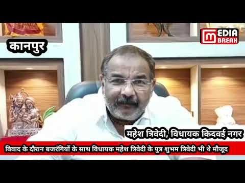 कानपुर के अफसार अहमद पिटाई मामले में बीजेपी विधायक का विवादित बयान।