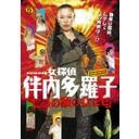 Wahaha Honpo Presents Onna Tantei Tarako Bannai - Nanatsu no Kao no Onna Daze / Theatrical Play
