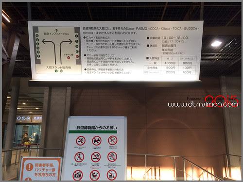 大宮鐵道博物17.jpg