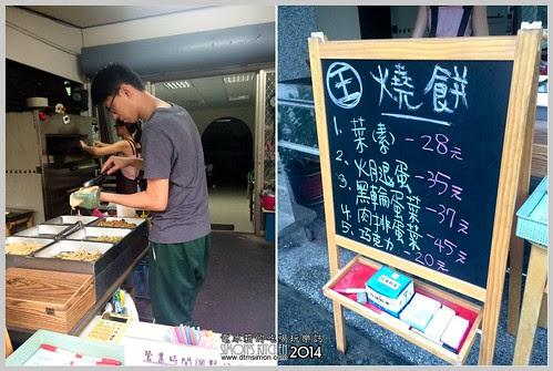 海青王家燒餅04