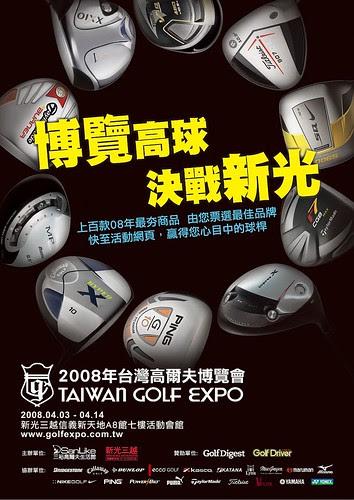 2008年台灣高爾夫博覽會