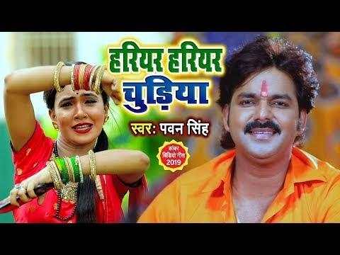 Hariyar Hariyar Chudiya A Jija Song , Kanwar Geet Pawan Singh