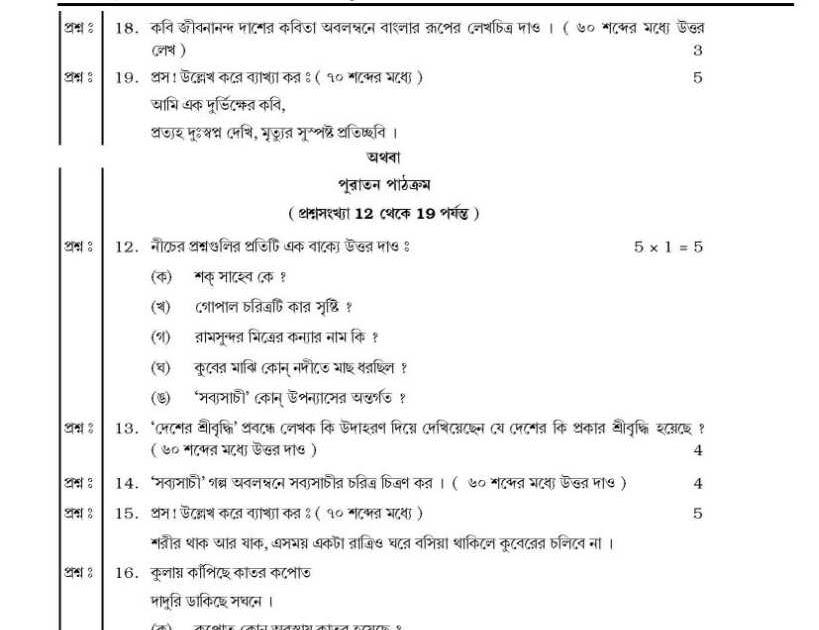 Cbse 10 Board Exam 2019 Karnataka - Rajasthan Board i