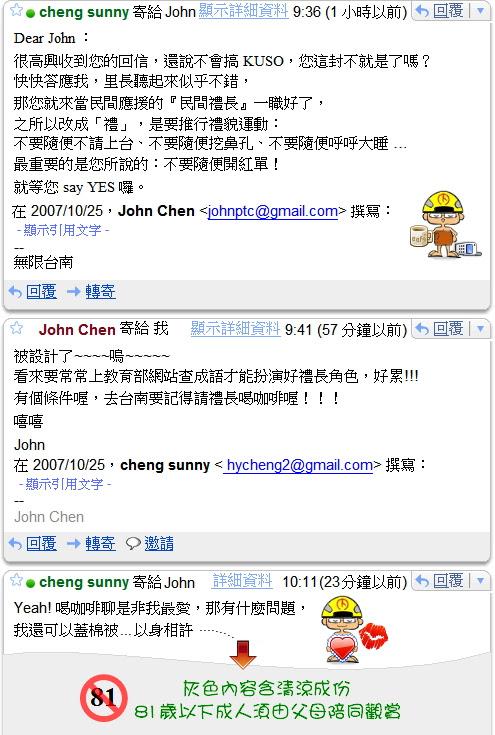 無限台南和John對話2