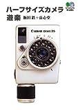 ハーフサイズカメラ遊楽