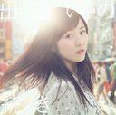 Deai no Tsuzuki / Mayu Watanabe