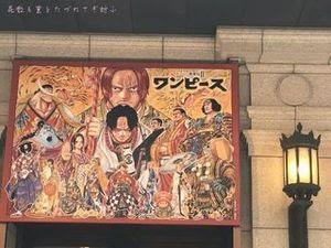 ワンピース歌舞伎02.JPG