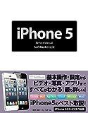iPhone 5  Perfect Manual SoftBank対応版