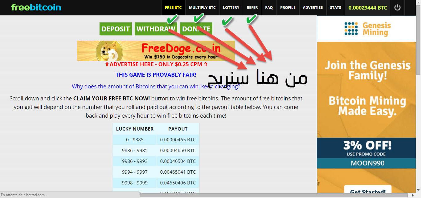 شرح موقع Freebitco In لكسب البيتكوين التعلم الحر Edlibre
