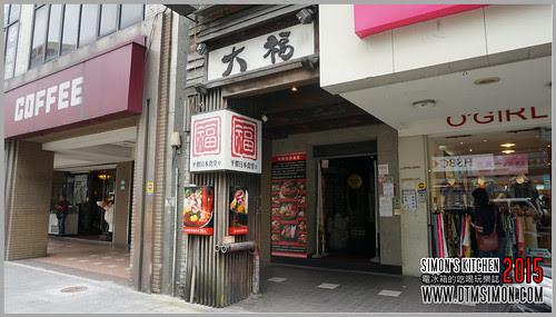 大福平價日本01.jpg