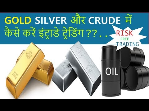 how to trade everyday on gold silver and crude oil| commodity trading se...