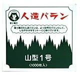 松尾物産 人造バラン 山形1号 1000枚入