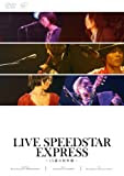 LIVE SPEEDSTAR EXPRESS ~15歳の初体験~ [DVD]