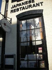 Georgetown, DC, restaurant