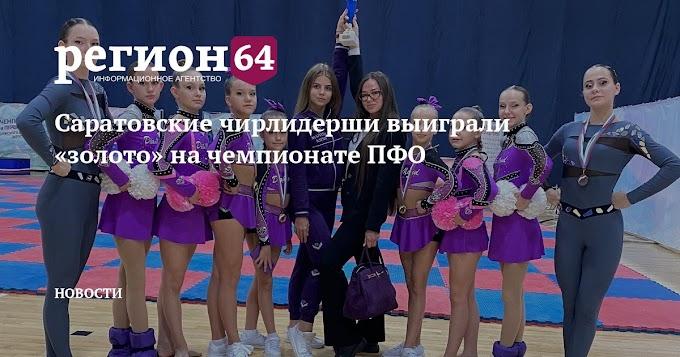 Саратовские чирлидерши выиграли «золото» на чемпионате ПФО