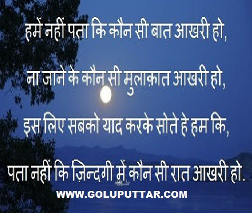 Amazing Hindi Good Night Thought And Quote About Dreams Goluputtarcom