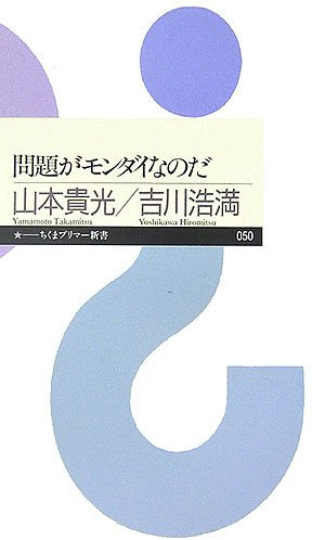 山本貴光/吉川浩満『問題がモンダイなのだ』
