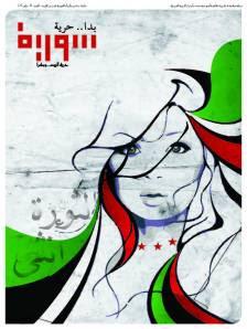 ملحق: المرأة في زمن الثورة السورية