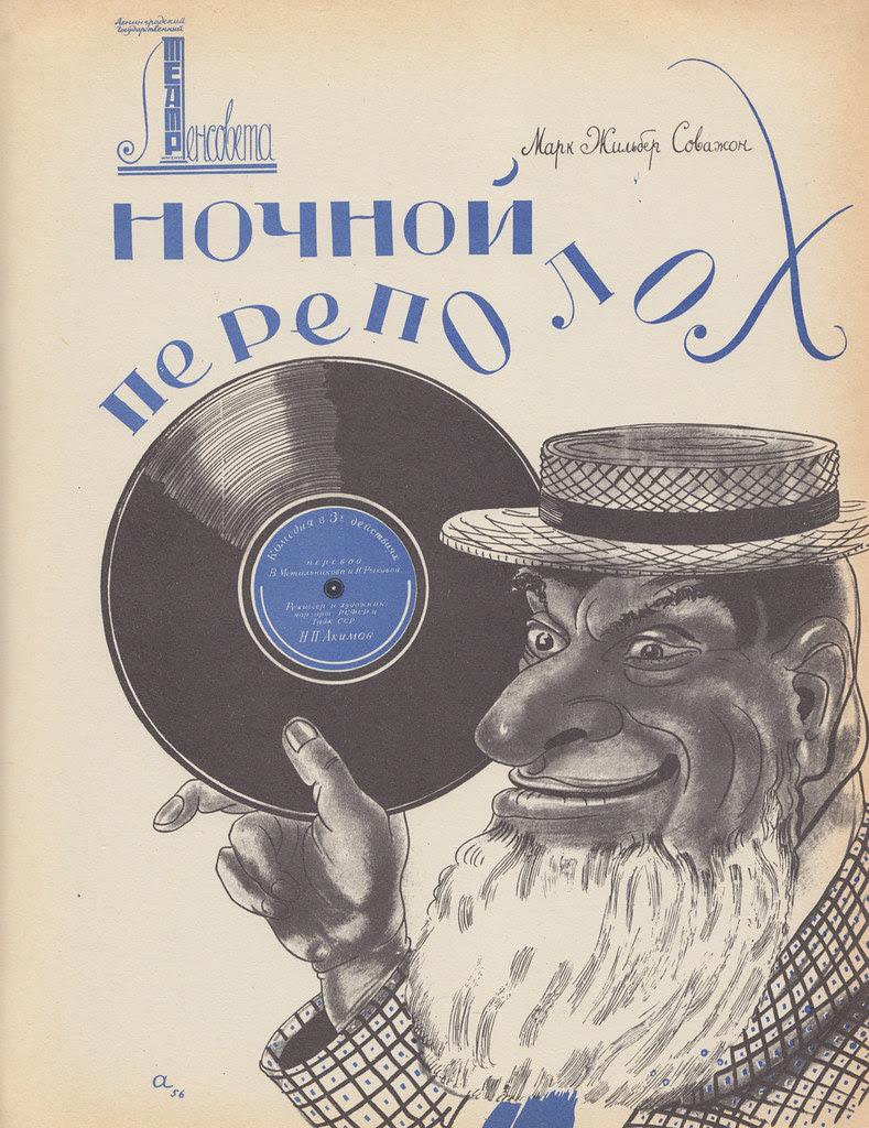 Nikolay Pavlovich Akimov 10
