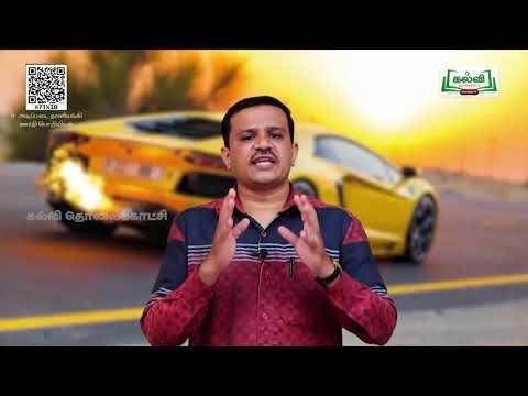 11th Automatic Vehicle Engineering என்ஜின் பன்மடிமம்.விசையான்  சில்லு &ஒலி  குறைப்பான் அலகு 5 பகுதி 6 Kalvi TV