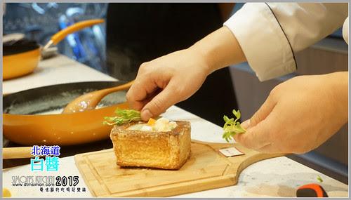 好侍北海道白醬體驗會28.jpg