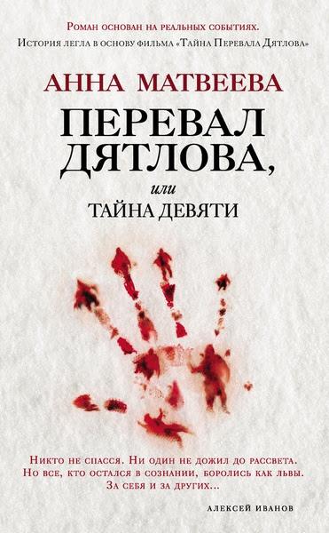 Knihamatvejevova