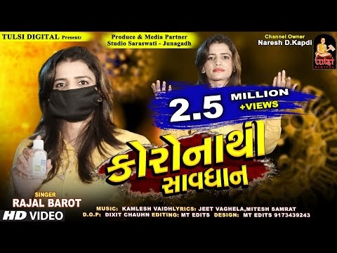 Aayo Corona Aayo આયો કોરોના આયો Song Lyrics|Rajal Barot