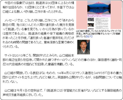 http://www.zakzak.co.jp/society/domestic/news/20150916/dms1509161140006-n2.htm