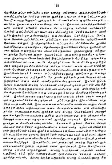 final-hethai-ammal-history-14.jpg