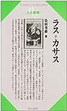 ラス=カサス (Century Books―人と思想)
