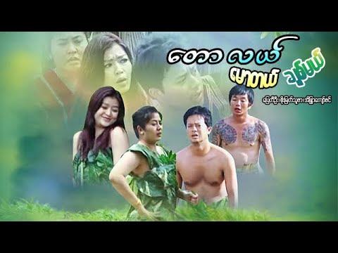 Myanmar Movie - Tal Sal, Mal Tak, Chit Mal