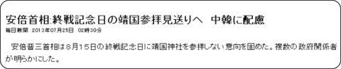 http://mainichi.jp/select/news/20130725k0000m010141000c.html