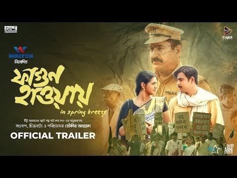 ফাগুন হাওয়ায় চলচ্চিত্র- তৌকির আহমেদের নতুন সিনেমা