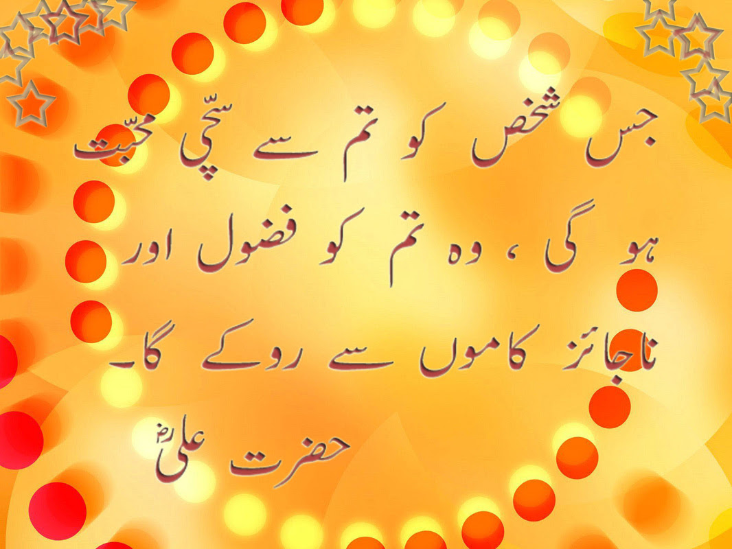 Urdu Quotes In English About Life For Love Friendship on Education Pics