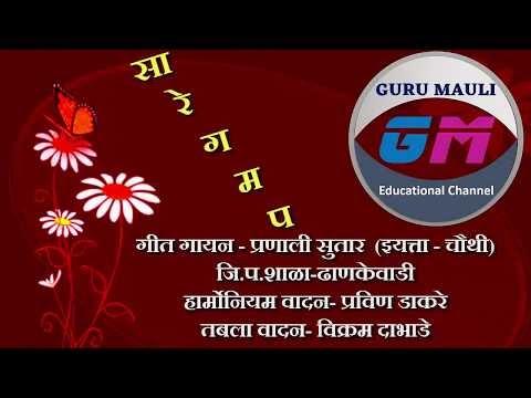 Devachiye Dwari | Sing a Song | Abhang | Pranali Sutar | देवाचिये द्वारी