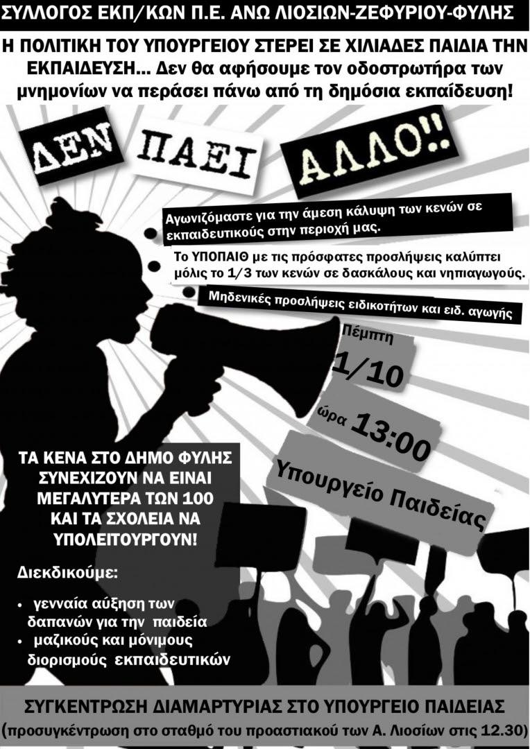 Συγκέντρωση διαμαρτυρίας την Πέμπτη 1/10 στο υπ. Παιδείας για τα κενά .