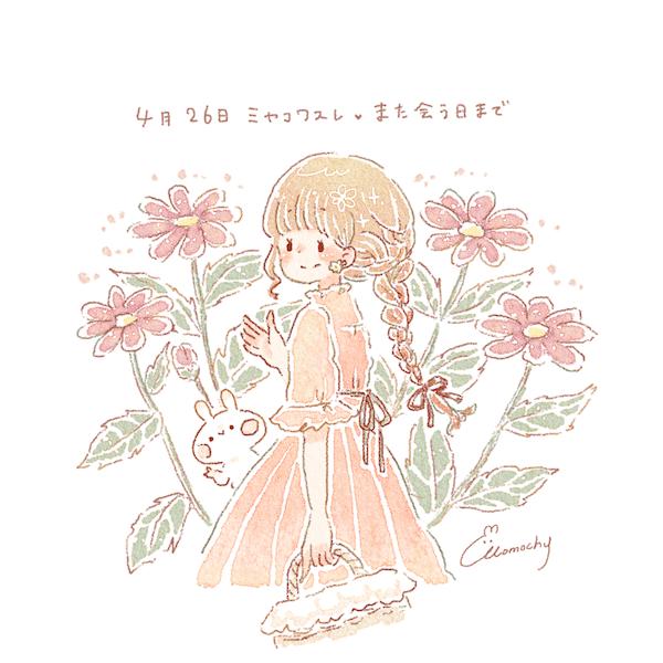 都忘れミヤコワスレの花言葉4月26日の誕生花フリーアイコン配布