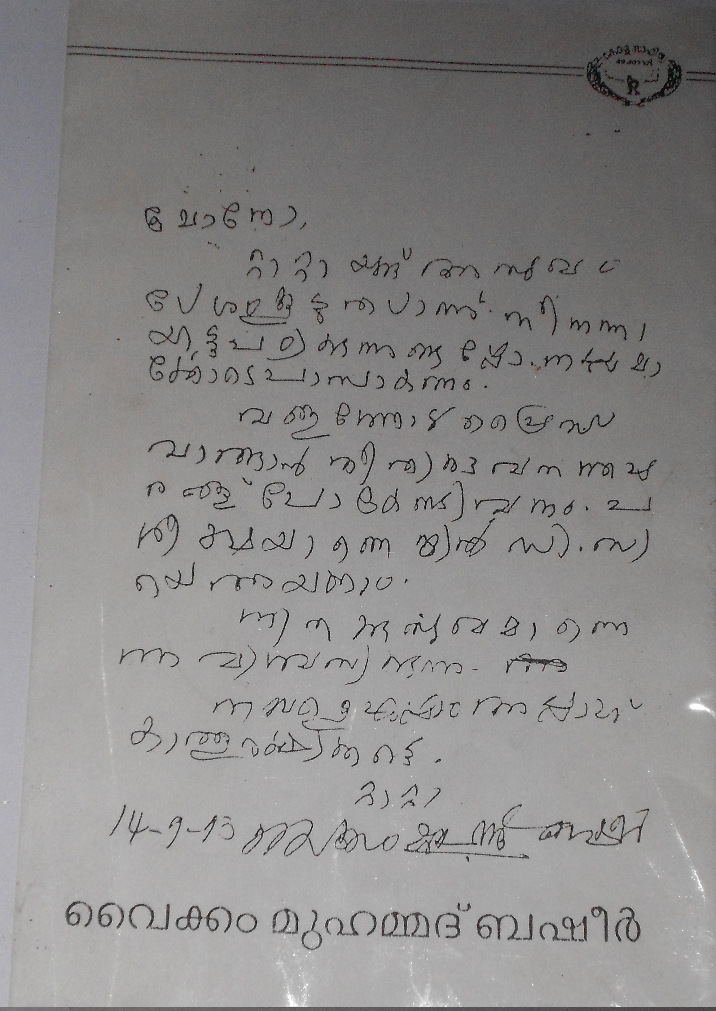 Vaikom Muhammad Basheer Wikiwand
