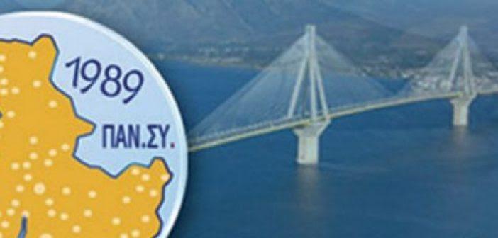 Αιτωλοακαρνανική γιορτή και Κοπή πίτας για την ΠΑΝ.ΣΥ στην Αθήνα
