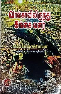 volga to ganga tamil pdf free download