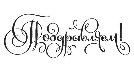 Свадебный супермаркет Анабель-Одесса * Просмотр темы - Поздравления победительницам конкурсов. Свадебный форум в Одессе, свадьба
